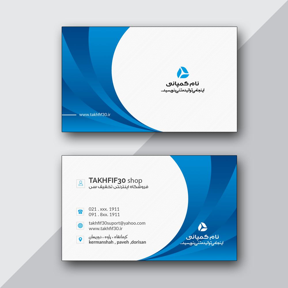 blue and white business card 1435 27 - ویزیت آماده با طرح آبی در قالب فایل لایه باز فارسی