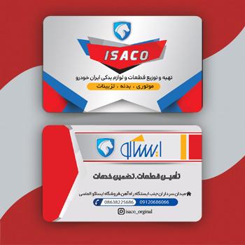 professional business card 131999 11 1 - کارت ویزیت نمایندگی لوازم یدکی ایساکو،لوازم یدکی اتومبیل