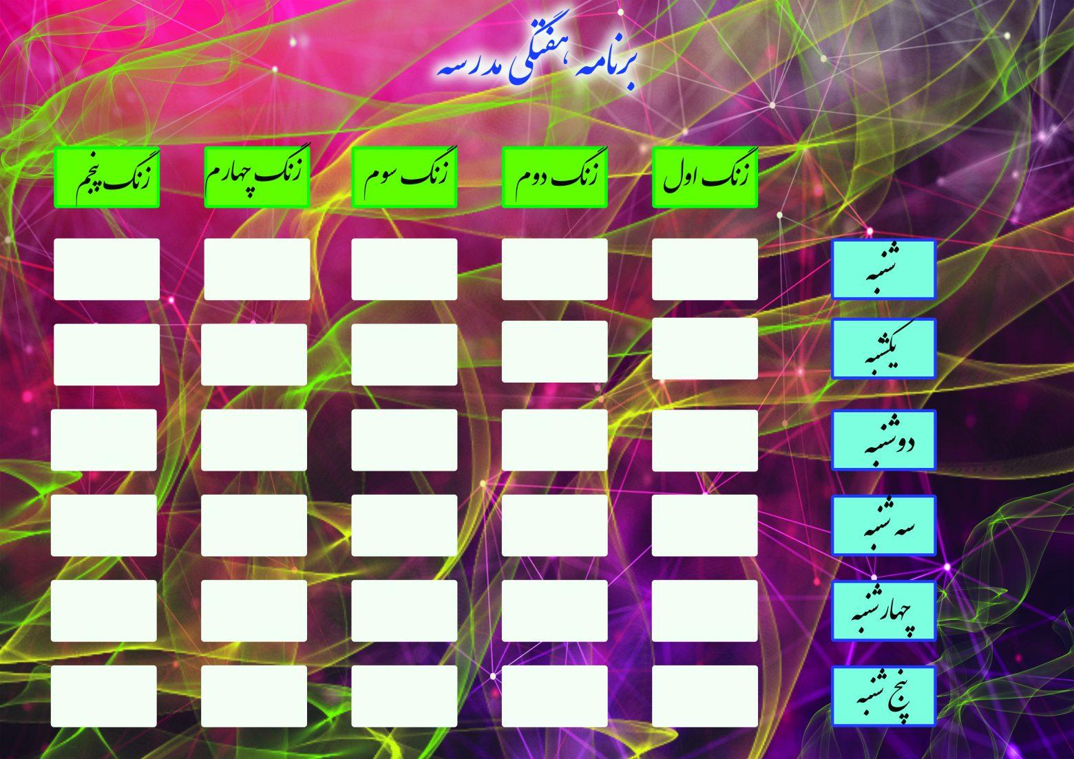 برنامه 1560x1103 - برنامه کلاسی برای مدرسه