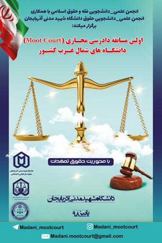 حقوق - پوستر همایش حقوق،فقه،مسابقات