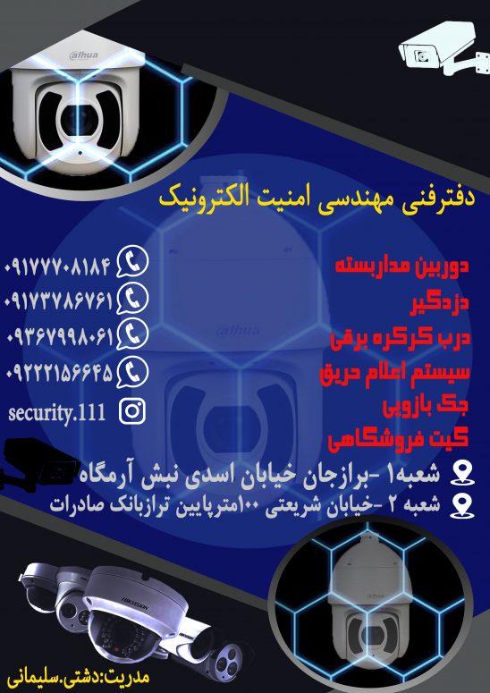 دفترفنی1 548x775 - فایل لایه باز دفترفنی مهندسی دوربین مداربسته