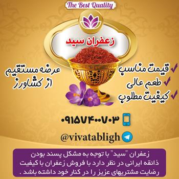 زعفران 1 - پست اینستاگرام برای فروش زعفران