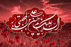 شهادت امام حسن 300x200 - سلام برحسن