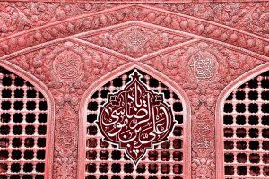 Emam Reza444 300x200 - امام رضا