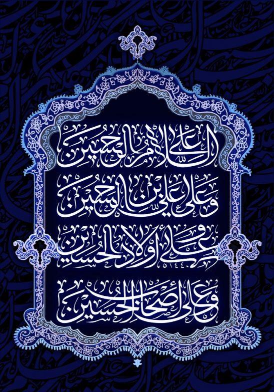 Salam bar Hosain 2 548x783 - سلام برحسین