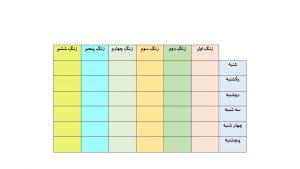 Presentation1 1 300x169 - برنامه هفتگی برنامه کلاسی