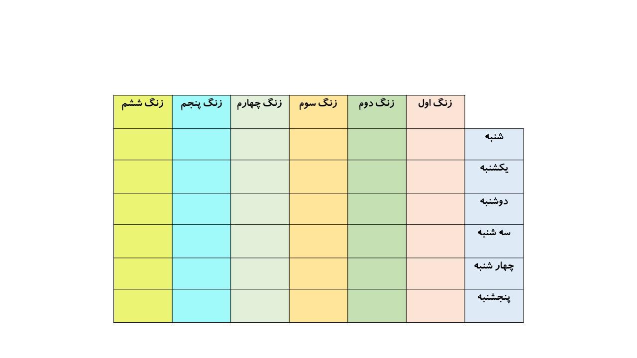 Presentation1 1 - برنامه هفتگی برنامه کلاسی