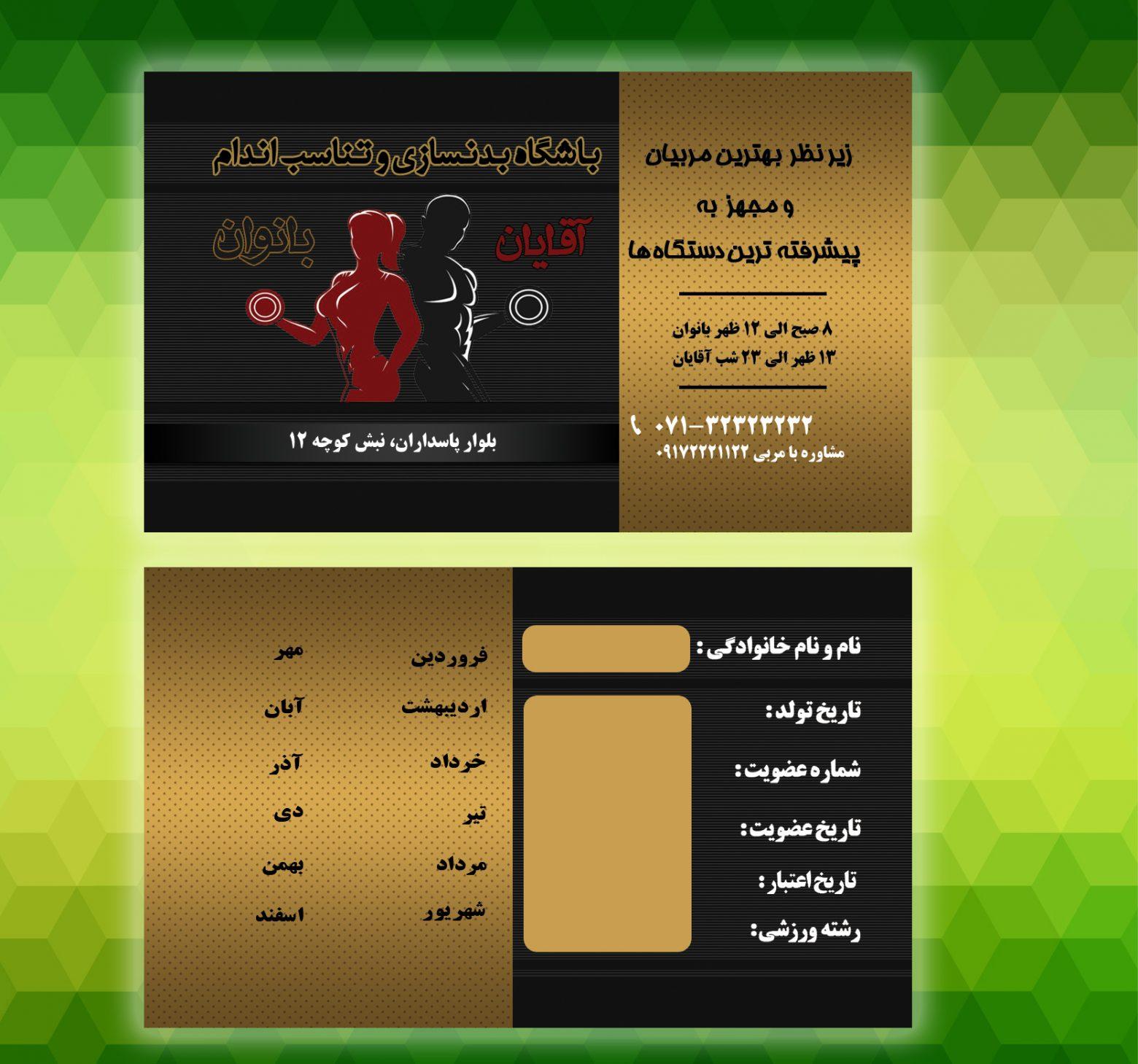 green1 pentazoom.ir  1560x1459 - کارت ویزیت و عضویت باشگاه بدنسازی و تناسب اندام