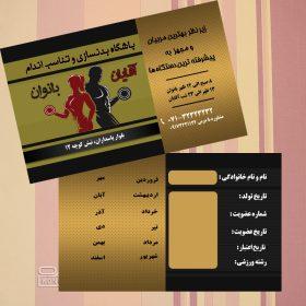 KNGP0100150 0 800x8002 280x280 - کارت ویزیت و عضویت باشگاه بدنسازی و تناسب اندام