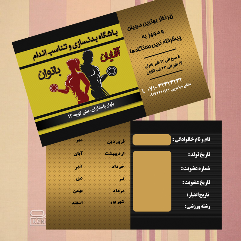 KNGP0100150 0 800x8004 - کارت ویزیت و عضویت باشگاه بدنسازی و تناسب اندام