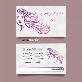3259490 280x280 - کارت ویزیت لایه باز سالن زیبایی و آریشی