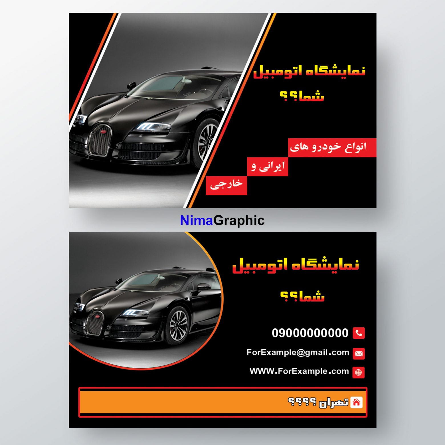 902 1560x1560 - کارت ویزیت لایه باز کارت نمایشگاه ماشین
