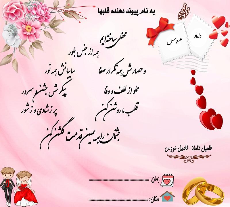 Aroosi Card 1 - طرح زیبای لایه باز کارت عروسی