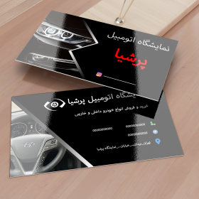 Card Visit Mockup 3 www.rezagraphic.ir  280x280 - کارت ویزیت لایه باز نمایشگاه