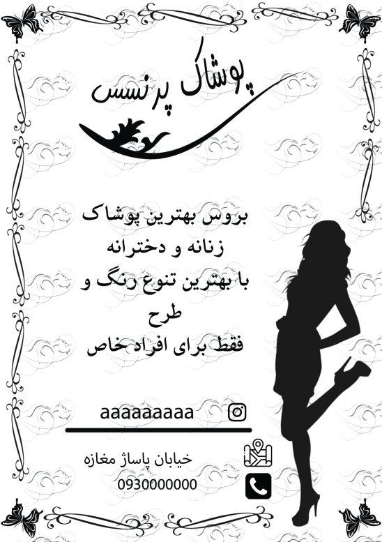 Untitled 1 1 548x777 - تراکت A5 سیاه و سفید مناسب برای فروشگاه های لباس های زنانه و دخترانه