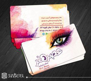 parsa25305 132048387 300x270 - کارت ویزیت سالن زیبایی