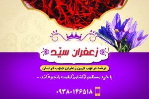 zafaran 300x200 - کارت ویزیت فروش زعفران