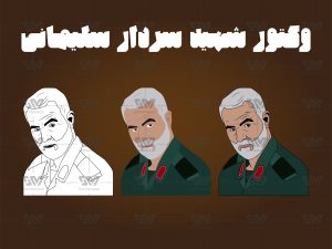 شهید سردار سلیمانی 01 300x225 - وکتور سردار قاسم سلیمانی