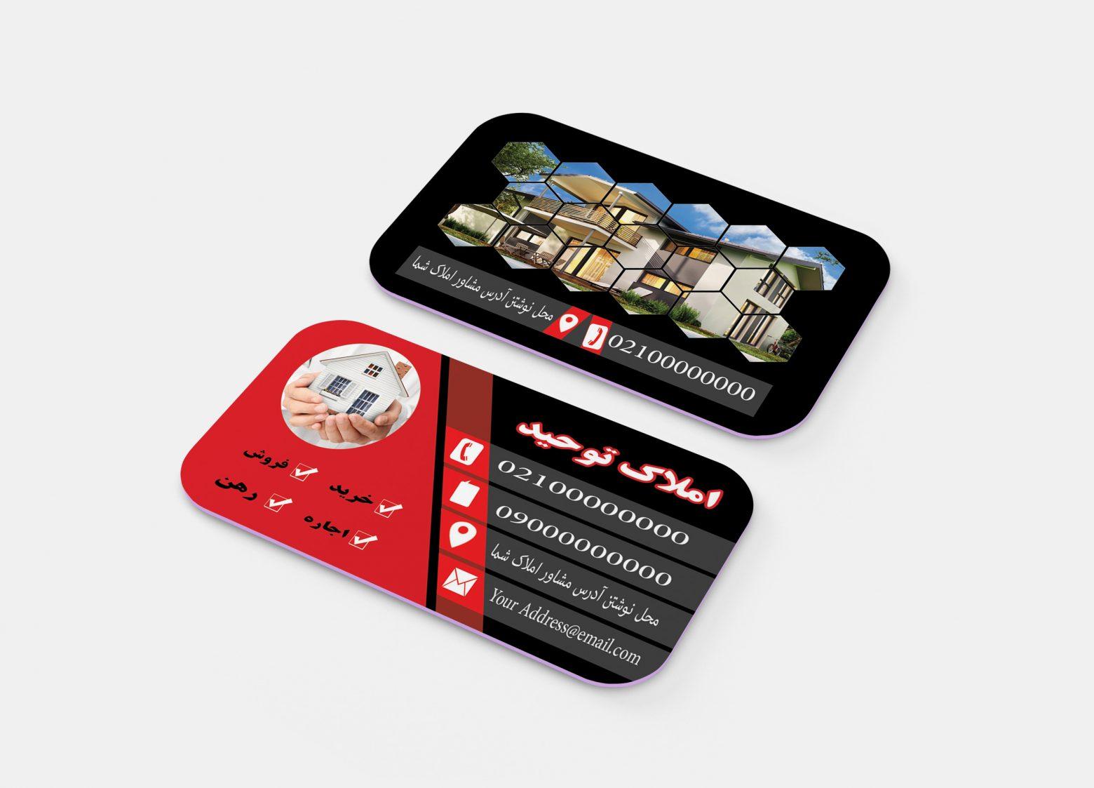 Mock up 1560x1123 - دانلود کارت ویزیت لایه باز بنگاه املاک