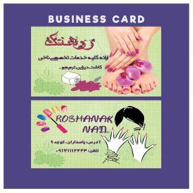 3480646 280x280 - کارت ویزیت خدمات کاشت ناخن