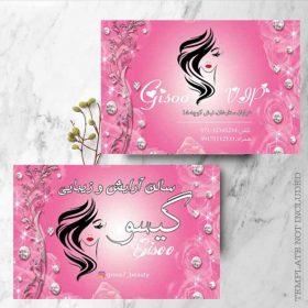 floral business card mockup 107441 27 280x280 - کارت ویزیت سالن آرایش و زیبایی