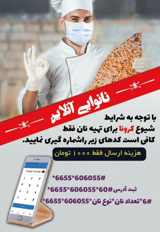 photo 2020 04 04 21 45 02 548x794 - فایل لایه باز تراکت فروش انلاین نان در ایام کرونا