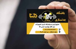 unnamed 2 300x195 - کارت ویزیت باشگاه بدنسازی