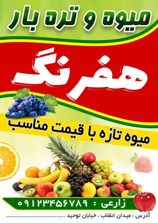 پوستر میوه A4 548x775 - تراکت پوستر میوه و تره بار