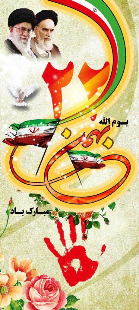 9s 461x1024 - استند بنر لایه باز یوم الله 22 بهمن