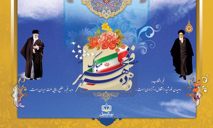 p13 250cmX150cm - لایه باز بنر دهه فجر مبارک با تصویر امام و رهبری