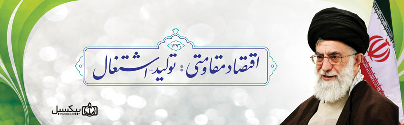 p47 - لایه باز بنر معرفی شعار سال با تصویر مقام معظم رهبری