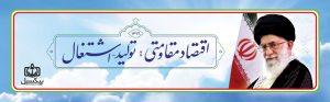 p48 300x93 - لایه باز بنر معرفی شعار سال با تصویر امام خامنه ای