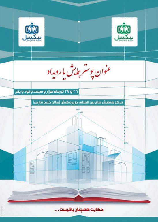 p52 548x767 - لایه باز پوستر ساختمانی معماری نقشه برداری و شهرسازی