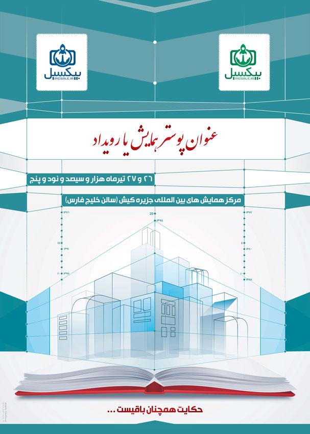 p52 - لایه باز پوستر ساختمانی معماری نقشه برداری و شهرسازی