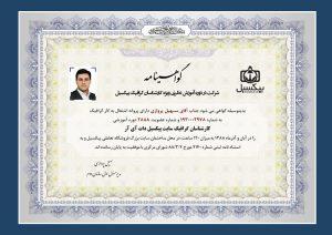 p7 29 X 21 cm 300x212 - لایه باز گواهینامه - گواهی پایان دوره آموزشی