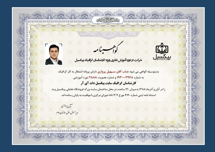p7 29 X 21 cm - لایه باز گواهینامه - گواهی پایان دوره آموزشی