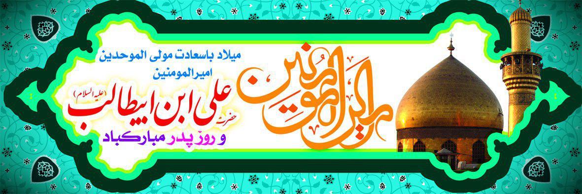 0879s - دانلود لایه باز بنر ولادت حضرت علی (ع)