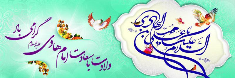 نتیجه تصویری برای بنر میلاد امام هادی