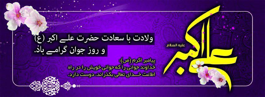 0918s - دانلود لایه باز بنر ولادت حضرت علی اکبر (ع)