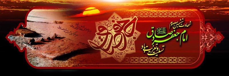 0920s - دانلود لایه باز بنر شهادت امام صادق (ع)