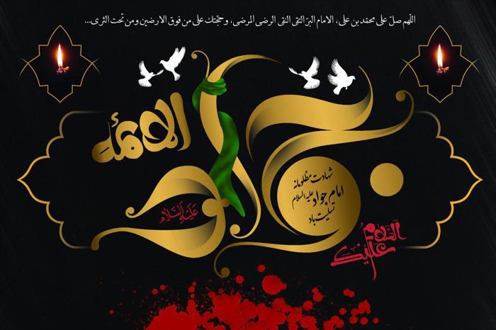0922s - دانلود لایه باز بنر شهادت امام جواد (ع)