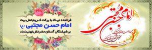 0930s 300x100 - دانلود لایه باز بنر ولادت امام حسن مجتبی (ع)