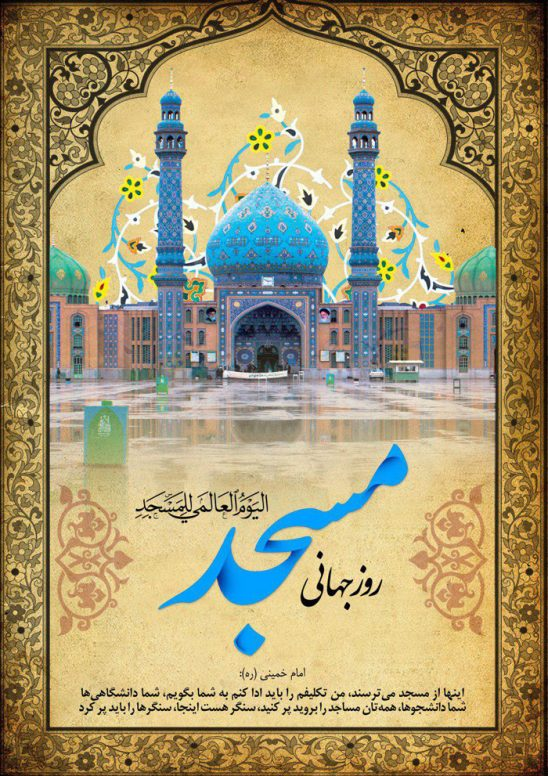 01008s 548x776 - دانلود لایه باز بنر روز جهانی مسجد