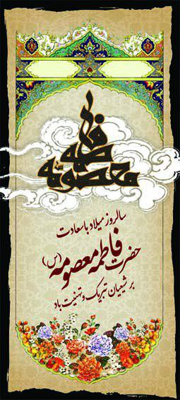 01013s - دانلود لایه باز استند ولادت حضرت فاطمه معصومه (س)