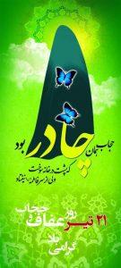 01015s 135x300 - دانلود لایه باز بنر هفته عفاف و حجاب