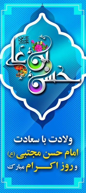 01018s - دانلود لایه باز استند ولادت امام حسن مجتبی (ع)