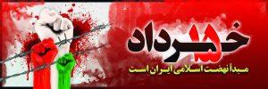 01021s 300x100 - دانلود لایه باز بنر قیام 15 خرداد