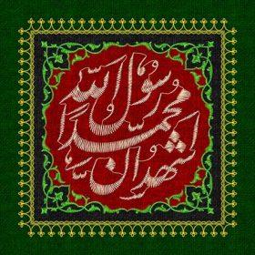 01076s 280x280 - لایه باز پرچم دست دوزی شده اشهدان محمد رسول الله (ص)