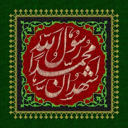 01076s - لایه باز پرچم دست دوزی شده اشهدان محمد رسول الله (ص)