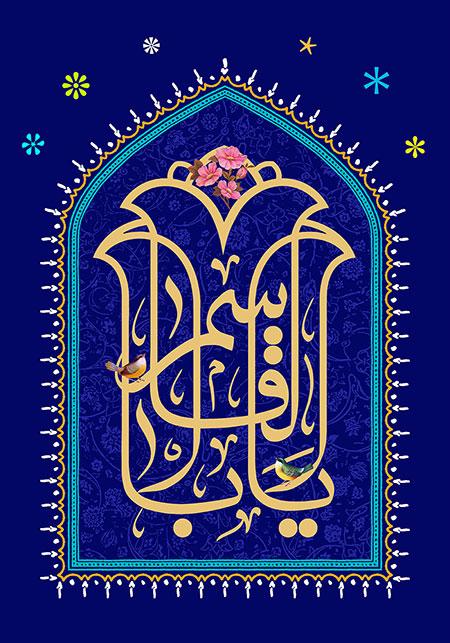 01077s - لایه باز طرح ولادت یا مبعث حضرت محمد (ص)